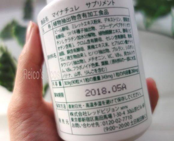 マイナチュレサプリメント成分