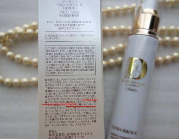 ジュランツ美容液ウルトラセラムIIの成分