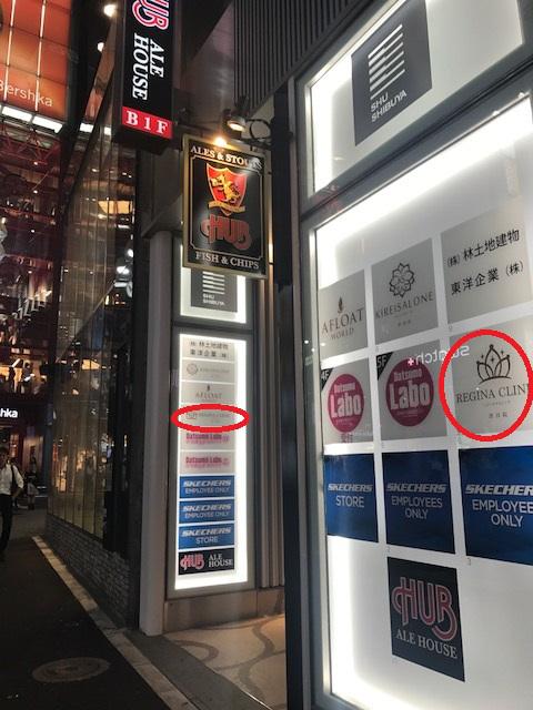 医療脱毛レジーナクリニック渋谷院のビル
