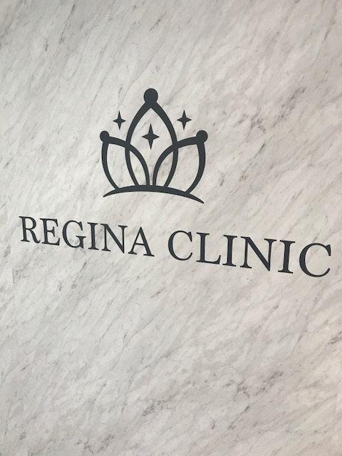 医療脱毛レジーナクリニックのロゴ