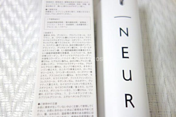 _NEUR(アンダーノイル)タイムレスジェリーセラムの成分