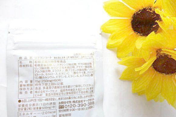 日焼け止めサプリメントリブランコートの成分