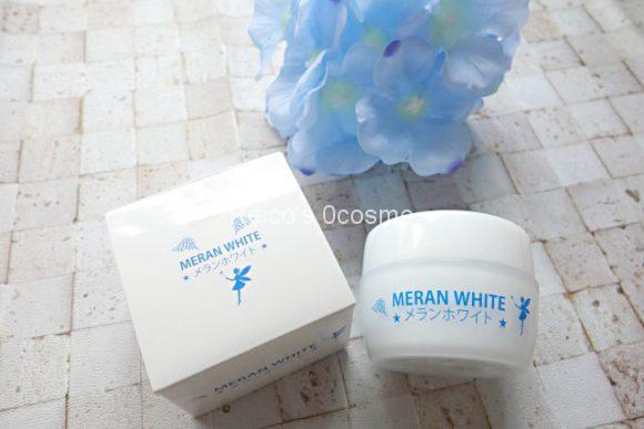 メランホワイトパッケージ