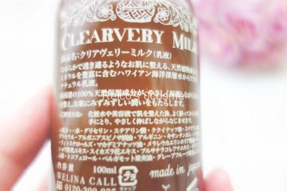 ウェリナ乳液クリアヴェリーミルク成分