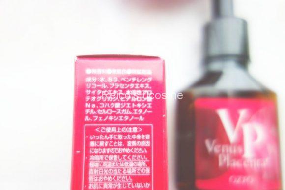 プラセンタ美容液オージオVPエッセンス成分