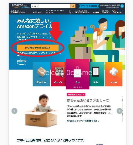 アマゾンプライム登録方法