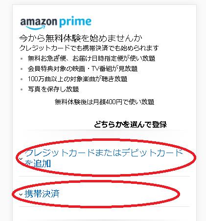 アマゾンプライム無料