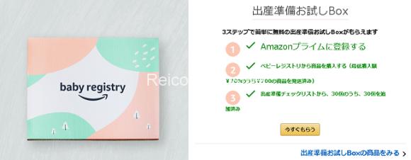 Amazonベビーレジストリの特典出産準備ボックス