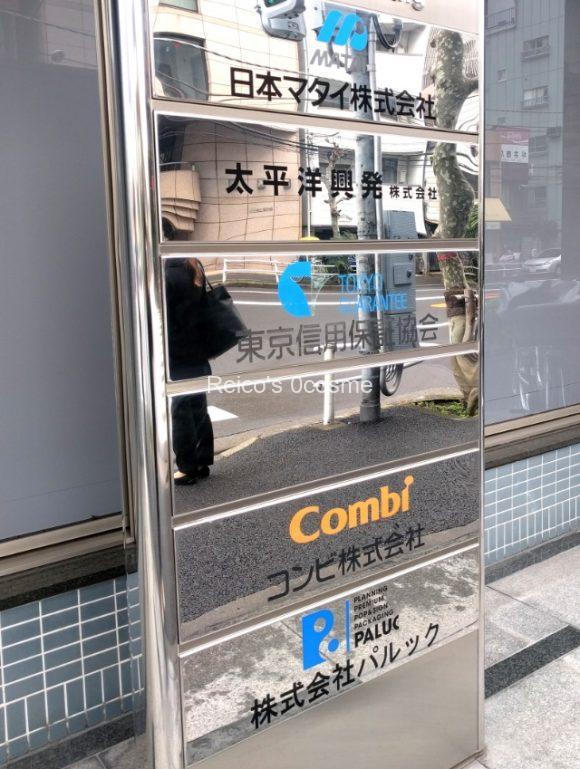 コンビ株式会社